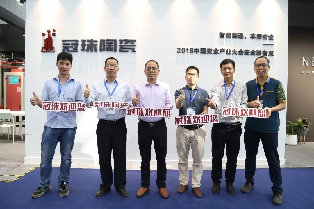 冠珠亮相2018中國安全產業大會安全裝備展