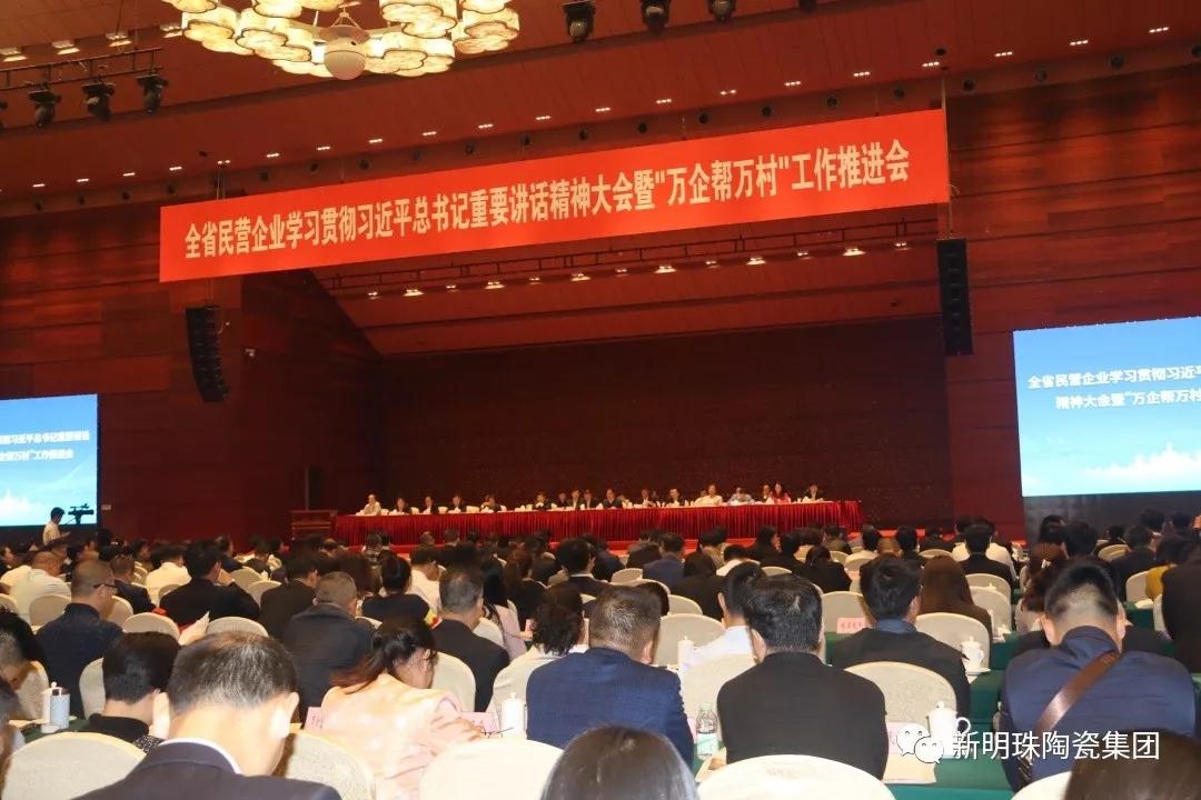 再次入選廣東省百強民營企業,新明珠吹響建陶行業高質量發展的時代號角!